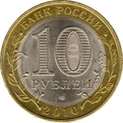 Монета > 10рублей, 2010 - Россия  (Юрьевец) - obverse