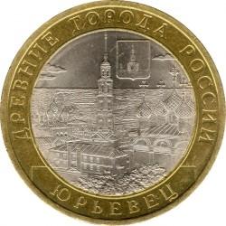 Монета > 10рублей, 2010 - Россия  (Юрьевец) - reverse