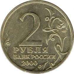 Moneda > 2rublos, 2000 - Rusia  (Stalingrado, 55 aniversario de la victoria en la Segunda Guerra Mundial) - obverse