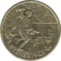 Moneda > 2rublos, 2000 - Rusia  (Stalingrado, 55 aniversario de la victoria en la Segunda Guerra Mundial) - reverse