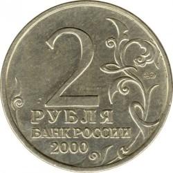 Moneda > 2rublos, 2000 - Rusia  (Moscú: 55 aniversario de la victoria en la Segunda Guerra Mundial) - obverse