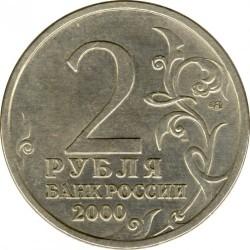 Moneda > 2rublos, 2000 - Rusia  (Novorosíisk, 55 aniversario de la victoria en la Segunda Guerra Mundial) - obverse