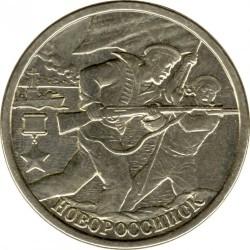 Moneda > 2rublos, 2000 - Rusia  (Novorosíisk, 55 aniversario de la victoria en la Segunda Guerra Mundial) - reverse