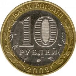 Moneda > 10rublos, 2002 - Rusia  (Derbent) - obverse