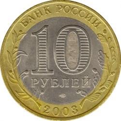 Moneda > 10rublos, 2003 - Rusia  (Murom) - obverse