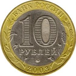 Moneda > 10rublos, 2003 - Rusia  (Dorogobuzh) - obverse