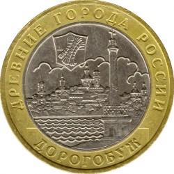 Moneda > 10rublos, 2003 - Rusia  (Dorogobuzh) - reverse