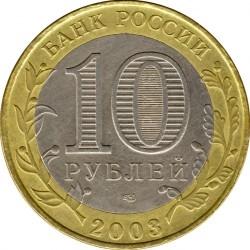 Münze > 10Rubel, 2003 - Russland  (Pskow) - obverse