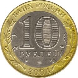Moneda > 10rublos, 2004 - Rusia  (Kemy) - obverse