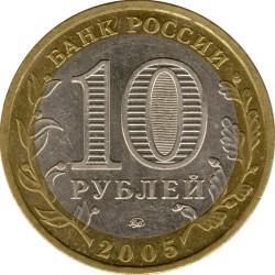 Moneda > 10rublos, 2005 - Rusia  (Territorio de Kasnodar) - obverse
