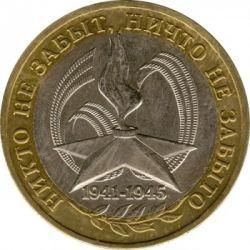 Moneda > 10rublos, 2005 - Rusia  (60th Anniversary - Victory in the Great Patriotic War 1941-1945) - reverse