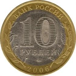 Moneda > 10rublos, 2006 - Rusia  (Sakhalin Region) - obverse