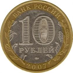 Moneda > 10rublos, 2007 - Rusia  (Región de Lipetsk) - obverse