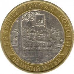 Moneda > 10rublos, 2007 - Rusia  (Veliky Ustyug) - reverse