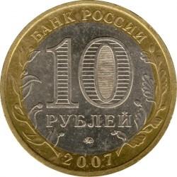 Moneda > 10rublos, 2007 - Rusia  (Novosibirsk Region) - obverse