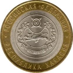 Moneda > 10rublos, 2007 - Rusia  (República de Khakasia) - reverse