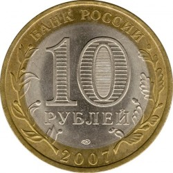 Moneda > 10rublos, 2007 - Rusia  (Rostov Region) - obverse