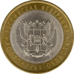 Moneda > 10rublos, 2007 - Rusia  (Rostov Region) - reverse