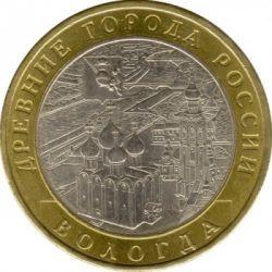 מטבע > 10רובל, 2007 - רוסיה  (Vologda) - reverse