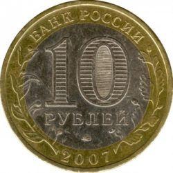 Moneda > 10rublos, 2007 - Rusia  (Gdov) - obverse