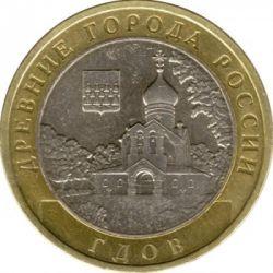 Moneda > 10rublos, 2007 - Rusia  (Gdov) - reverse