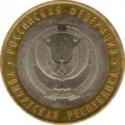 Moneda > 10rublos, 2008 - Rusia  (República de Udmurt) - reverse