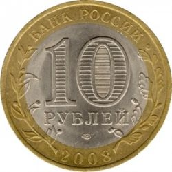 سکه > 10روبل, 2008 - روسیه  (Smolensk) - obverse
