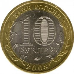 Moneda > 10rublos, 2008 - Rusia  (Kabardin-Balkar Republic) - obverse
