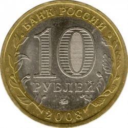 Moneda > 10rublos, 2008 - Rusia  (Prioziorsk) - obverse