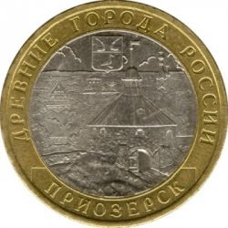 Moneda > 10rublos, 2008 - Rusia  (Prioziorsk) - reverse