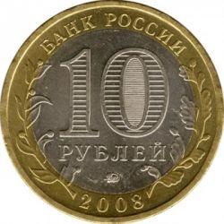 Moneta > 10rubli, 2008 - Russia  (Sverdlovsk Region) - obverse