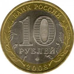 Moneda > 10rublos, 2008 - Rusia  (Vladimir) - obverse