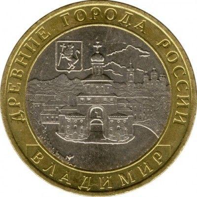 10 Rubel 2008 Vladimir Russland Münzen Wert Ucoinnet