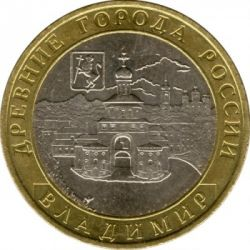 Moneda > 10rublos, 2008 - Rusia  (Vladimir) - reverse