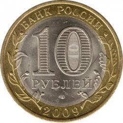 Moneda > 10rublos, 2009 - Rusia  (Vyborg) - obverse