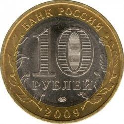Moneda > 10rublos, 2009 - Rusia  (Jewish Autonomous Region) - obverse