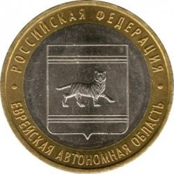Moneda > 10rublos, 2009 - Rusia  (Jewish Autonomous Region) - reverse