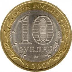 Moneda > 10rublos, 2009 - Rusia  (Kaluga) - obverse