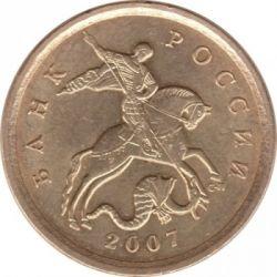 Moneda > 10kopeks, 2006-2015 - Rusia  - obverse
