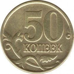 Monedă > 50copeici, 1997-2006 - Rusia  - reverse