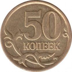 العملة > 50كوبيك, 2006-2015 - روسيا  - reverse
