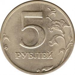 Moneta > 5rubli, 1997-1999 - Russia  - reverse