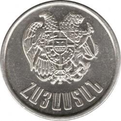 Кованица > 20лума, 1994 - Јерменија  - obverse