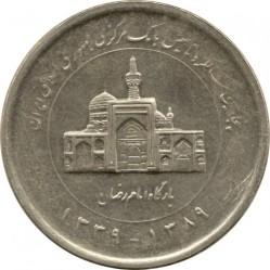 سکه > 2000ریال, 2010 - ایران  (پنجاهمین سالگر بانک مرکزی ایران) - reverse