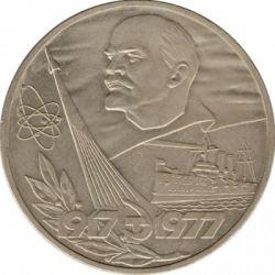 Moneda > 1rublo, 1977 - URSS  (60 aniversario de la Revolución) - reverse