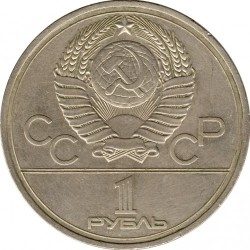 Coin > 1 ruble, 1977 - USSR  (XXII summer Olympic Games, Moscow 1980 - Emblem) - obverse