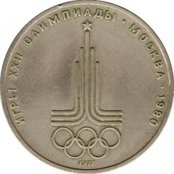 Coin > 1 ruble, 1977 - USSR  (XXII summer Olympic Games, Moscow 1980 - Emblem) - reverse
