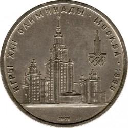 Moneda > 1rublo, 1979 - URSS  (XXII Juegos Olímpicos de Verano, Moscú 1980 - Universidad) - reverse