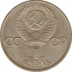 Moneda > 1rublo, 1985 - URSS  (XII Festival Mundial de la Juventud y los Estudiantes en Moscú) - obverse
