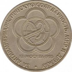 Moneda > 1rublo, 1985 - URSS  (XII Festival Mundial de la Juventud y los Estudiantes en Moscú) - reverse